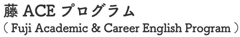 Fuji Academic & Career English Program